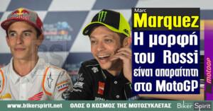 """Marc Marquez: """"Η μορφή του Valentino Rossi είναι απαραίτητη στο MotoGP"""""""