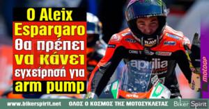 Ο Aleix Espargaró θα πρέπει να υποβληθεί σε χειρουργική επέμβαση για arm pump