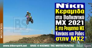 Νίκη Δημήτρη Κεραμιδά στο Βαλκανικό ΜΧ 2021 και στο Ρουμανικό Πρωτάθλημα MX –  Κανάκης και Ράδος στην MX2 – Αποτελέσματα