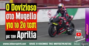Ο Dovizioso στο Mugello για το 2ο τεστ με την Aprilia – VIDEO – Photo