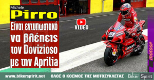 "Michele Pirro: ""Είναι εντυπωσιακό να βλέπεις τον Dovizioso με την Aprilia"" – VIDEO"