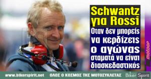 "Kevin Schwantz για Rossi: ′′Όταν δεν μπορείς να κερδίζεις, ο αγώνας σταματά να είναι διασκεδαστικός"""