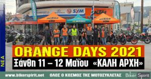 ORANGE DAYS 2021 – ORANGE DAYS 2021 – Ξάνθη 11 & 12 Μαΐου – «ΚΑΛΗ ΑΡΧΗ»11 & 12 Μαΐου – «ΚΑΛΗ ΑΡΧΗ»