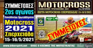 ΣΥΜΜΕΤΟΧΕΣ του 2ου αγώνα Πανελληνίου Πρωταθλήματος Motocross 2021 – Σπερχειάδα – 15-16/5/2021