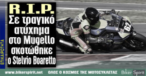 R.I.P. – Σε τραγικό ατύχημα στο Mugello έχασε τη ζωή του ο Stelvio Boaretto