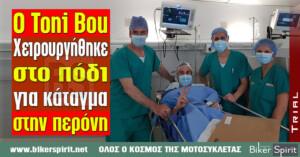 Ο Toni Bou χειρουργήθηκε στο πόδι για κάταγμα στην περόνη