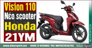 Vision 110 21YM – Νέο scooter Honda – Παρουσίαση – Φωτογραφίες