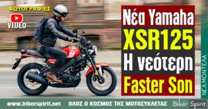 Νέα Yamaha XSR125: Η νεότερη Faster Son –Γεννημένη για ελεύθερα πνεύματα – VIDEO – Φωτογραφἰες