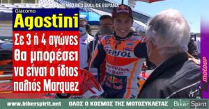 "Giacomo Agostini: ""Σε τρεις ή τέσσερις αγώνες θα μπορέσει να είναι ο ίδιος παλιός Márquez"""