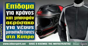 Επίδομα για κράνος και μπουφάν-αερόσακο για νέους μοτοσικλετιστές στη Κύπρο