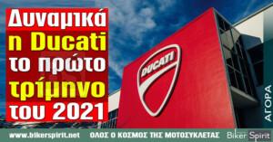 Δυναμικά η Ducati το πρώτο τρίμηνο του 2021