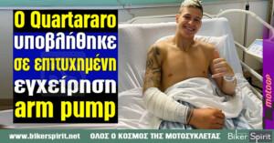 Ο Quartararo υποβλήθηκε σε επιτυχημένη χειρουργική επέμβαση arm pump