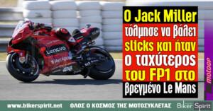 Ο Jack Miller τόλμησε να βάλει slicks και ήταν ο ταχύτερος του FP1 στο βρεγμένο Le Mans