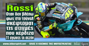 "Valentino Rossi: Όταν δεν βλέπω φως στο τούνελ, σκέφτομαι τις στιγμές που κέρδιζα 11 αγώνες τη σεζόν"""