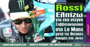 "Valentino Rossi: ""Ελπίζω για ένα στεγνό Σαββατοκύριακο στο Le Mans μετά τις θετικές δοκιμές στη Jerez"""
