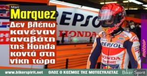 "Marc Márquez: ""Δεν βλέπω κανέναν αναβάτη της Honda κοντά στη νίκη τώρα"""