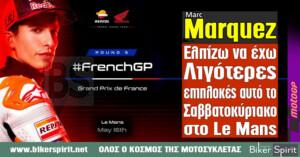 "Marc Marquez: ""Ελπίζω να έχω λιγότερες επιπλοκές αυτό το Σαββατοκύριακο στο Le Mans"""