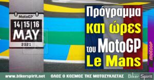 Πρόγραμμα και ώρες του 5ου αγώνα MotoGP 2021 στο Le Mans – Ώρες των δοκιμαστικών και των Αγώνων
