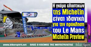 H γκάμα ελαστικών της Michelin είναι ιδανική για την πρόκληση του Le Mans – Michelin Preview