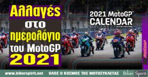 Αλλαγές στο ημερολόγιο του MotoGP 2021