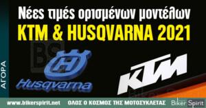 Νέες τιμές ορισμένων μοντέλων KTM & HUSQVARNA