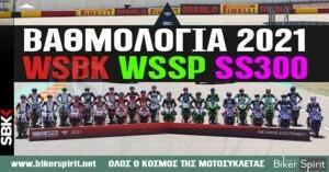 ΒΑΘΜΟΛΟΓΙΑ WSBK -WSSP – SS300 για το 2021