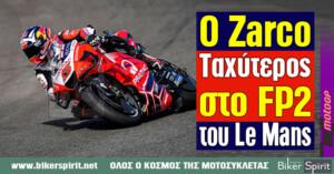 Ο Johann Zarco ταχύτερος στο FP2 του Le Mans – Αποτελέσματα – Χρόνοι