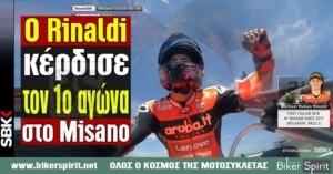 Ο Michael Ruben Rinaldi κέρδισε τον πρώτο αγώνα WorldSBK στο Misano – Ducati – Yamaha – Kawasaki στο Top 3 – Αποτελέσματα