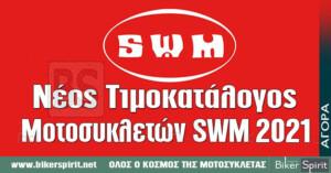 Νέος τιμοκατάλογος μοτοσυκλετών SWM για το 2021