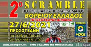 2ος Αγώνας Περιφερειακού ΠρωταθλήματοςSCRAMBLE Βορείου Ελλάδος στις 27/06/2021 – Προσοτσάνη Δράμας