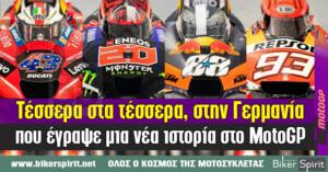 Τέσσερα στα τέσσερα, στην Γερμανία που έγραψε μια νέα ιστορία στο MotoGP
