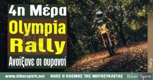 4η Μέρα Olympia Rally – Ανοίξανε οι ουρανοί! – Αποτελέσματα – Φωτογραφίες