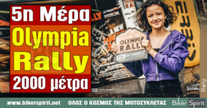Olympia Rally – Day 5 – 2000 μέτρα