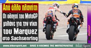 «Από έναν άλλο πλανήτη»: Οι οδηγοί του MotoGP μιλάνε για την νίκη του Marc Marquez στο Sachsenring
