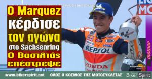 Ο Βασιλιάς Marquez επέστρεψε και κυριάρχησε στο Sachsenring – Αποτελέσματα