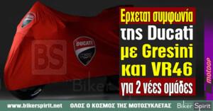 Έρχεται συμφωνία της Ducati με τους Gresini και Valentino Rossi για δυο νέες ομάδες