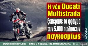 H νέα Ducati Multistrada ξεπέρασε το φράγμα των 5.000 πωλήσεων παγκοσμίως