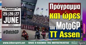 Πρόγραμμα και ώρες του 9ου αγώνα MotoGP 2021 στο Assen – Ώρες των δοκιμαστικών και των Αγώνων στις 25-26-27/6/2021