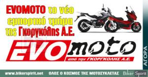 EVOMOTO, το νέο εμπορικό τμήμα της Γκοργκόλης Α.Ε.