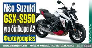 Η Suzuki παρουσίασε το νέο GSX-S950 για δίπλωμα A2 – Φωτογραφίες