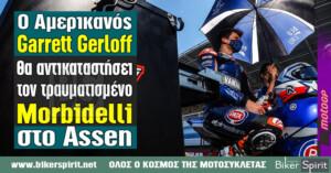 Ο Αμερικανός Garrett Gerloff θα αντικαταστήσει τον τραυματισμένο Morbidelli στο Assen