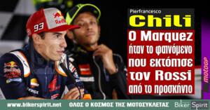 """Pierfrancesco Chili: """"Ο Marc Márquez ήταν το φαινόμενο που εκτόπισε τον Valentino Rossi από το προσκήνιο"""""""