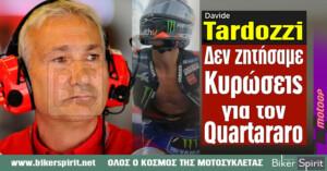"""Η Ducati απαντά στις κατηγορίες: """"Δεν ζητήσαμε κυρώσεις για τον Quartararo"""""""