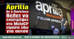 "Romano Albesiano – Aprilia: ""Αν ο Dovizioso θέλει να επιστρέψει σαν οδηγός MotoGP, είμαστε εδώ για αυτόν"""
