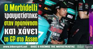 Ο Morbidelli, τραυματίστηκε στην προπόνηση και χάνει τον αγώνα στο Assen