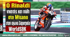 Ο Michael Ruben Rinaldi νικητής και πάλι στο Misano στον αγώνα Superpole WorldSBK