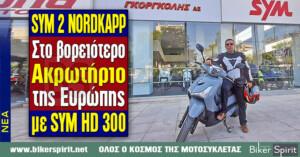 """""""SYM 2 NORDKAPP"""" – Στo βορειότερο ακρωτήριο της Ευρώπης με SYM HD 300"""