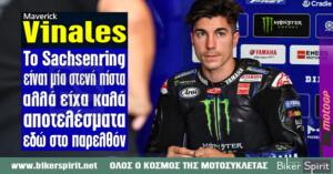 "Maverick Vinales: ""Το Sachsenring είναι μία στενή πίστα διαφορετική από τις άλλες, αλλά είχα καλά αποτελέσματα εδώ στο παρελθόν"""