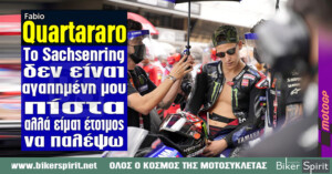 "Fabio Quartararo: ""Το Sachsenring δεν είναι η αγαπημένη μου πίστα αλλά είμαι έτοιμος να παλέψω"""