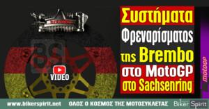 Συστήματα φρεναρίσματος της Brembo στο ΜotoGP στο Sachsenring – VIDEO